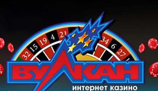 Вулкан — интернет-казино онлайн