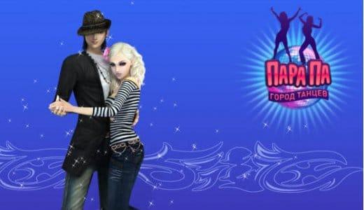 Пара Па Город Танцев