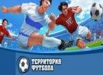 Картинки Территория футбола