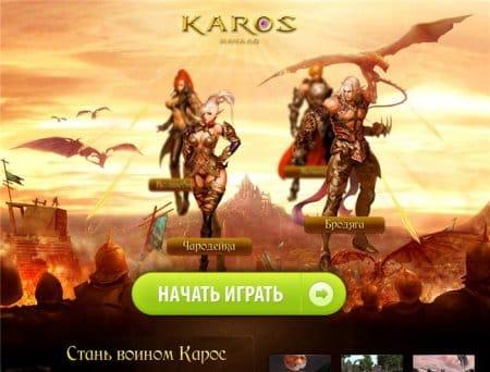 Отдельная страница регистрации в игре на сайте Karos