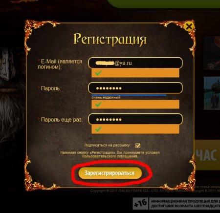 Указываем электронный адрес и пароль