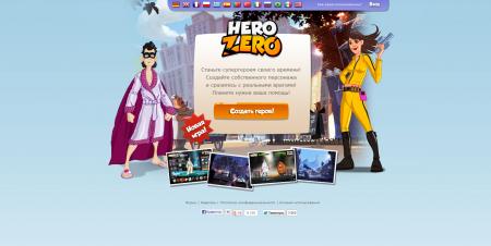 Сайт игры Hero Zero