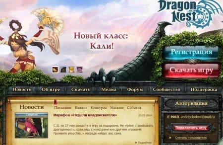 Dragon Nest официальный сайт
