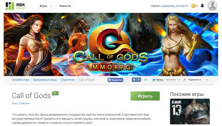 Страница официального сайта, где можно провести регистрацию в Call of Gods
