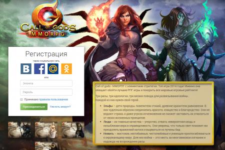 Страница для регистрации в игре Call of Gods