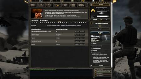 Вступая в альянс, приобретайте союзников для выполнения заданий