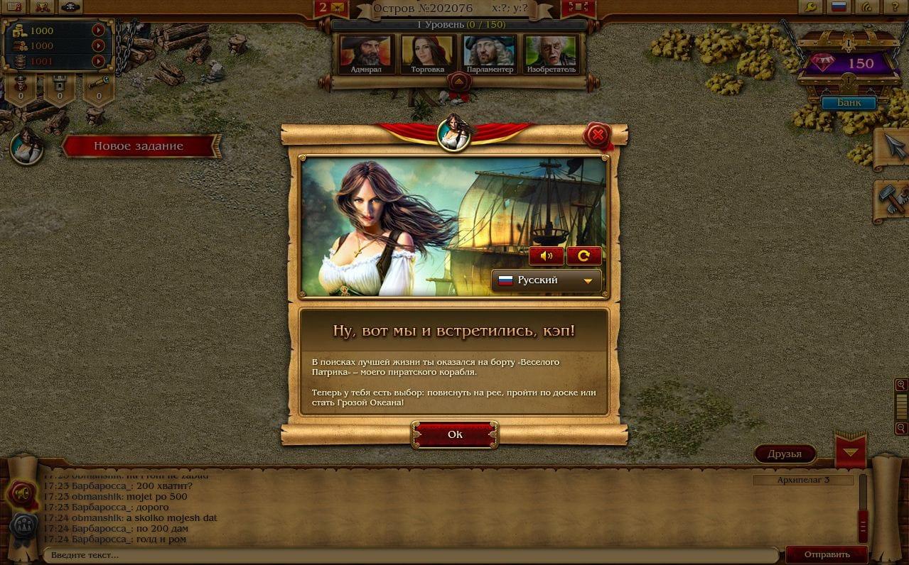 бот для игры кодекс пирата