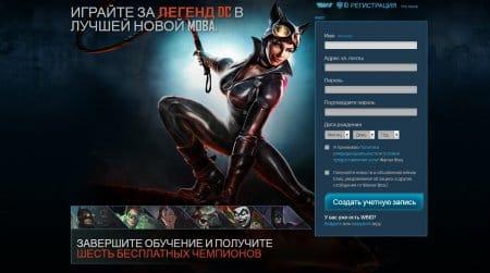 Регистрация в Infinite Crisis