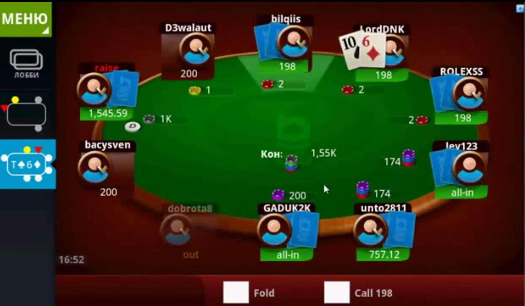 стрип покер видео онлайн