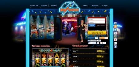 Добро пожаловать в интернет казино «Вулкан»