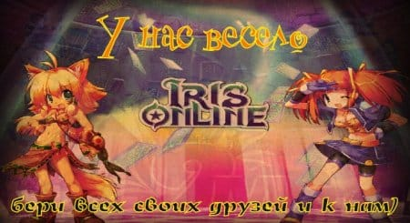 Сайт игры Iris Online Raduga