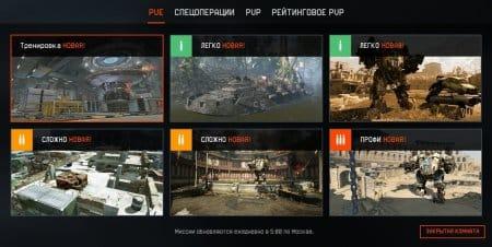 Экран PvE-миссии