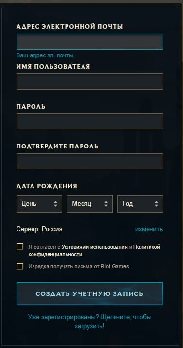 Регистрация в League of Legends
