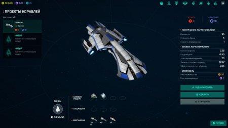 Управление кораблем
